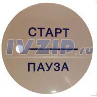 Кнопка включения Атлант 771239200800